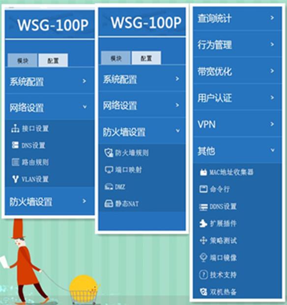 小型上网管理1.jpg