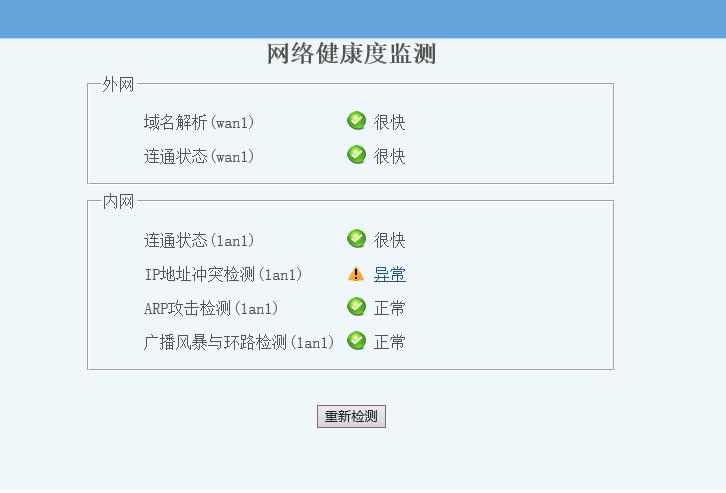 IP地址冲突怎么办1.png