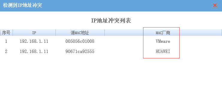 IP地址冲突怎么办2.png