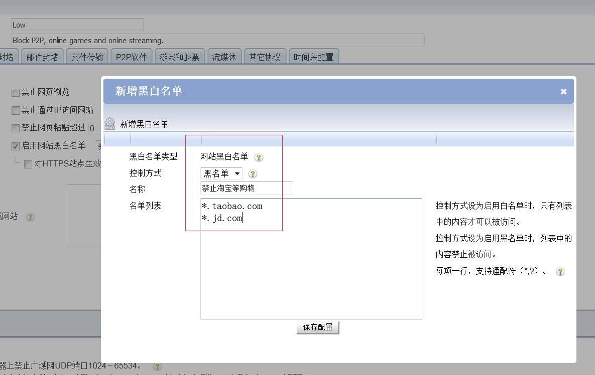 http://www.imfirewall.com/images/blocktaobao1.jpg